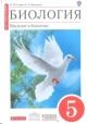 Биология 5 кл. Учебник УМК Сфера жизни